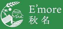集落有志で立ち上げた「E'more秋名(いもーれ秋名)」がGAMA屋を運営しています。