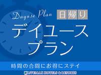 (^^♪お昼間限定最大7時間利用〜デイユースプラン(^^♪