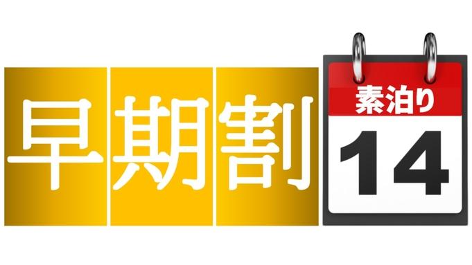 【素泊】◆早期割14◆宿泊2週間前迄のご予約で「プチ湯治プラン」がなんと『100円OFF』絶対お得♪