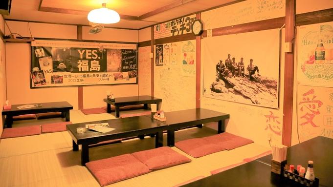 【2食付】★岳温泉の雰囲気を満喫★地元居酒屋「よろずや」のおつまみコースと飲み放題付きプラン♪