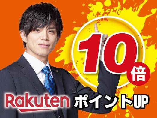 【楽天限定】ポイント10倍GET!!【素泊まり】