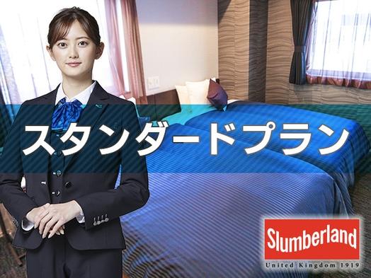 【スタンダード】☆全室スランバーランドベッド☆【素泊り】