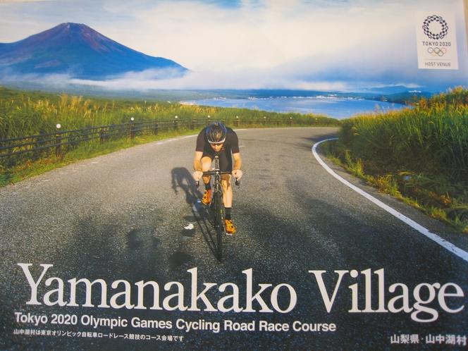 自転車競技のオリンピックコースに山中湖が!