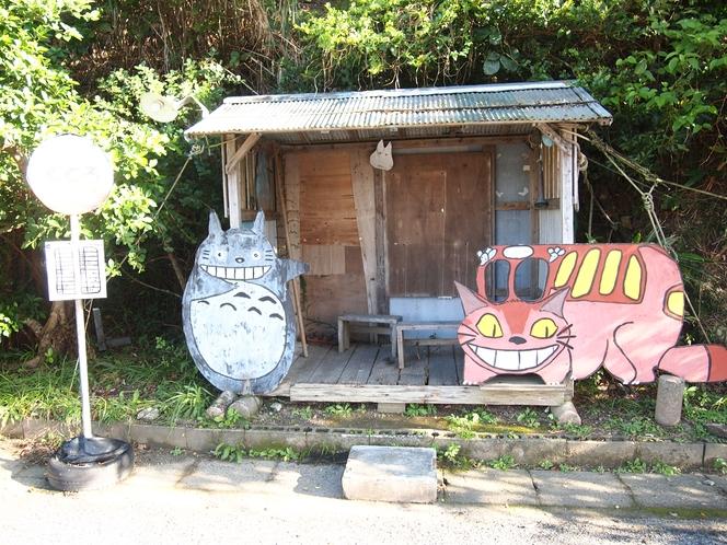 瀬戸内消防署横、トトロのバス停。宿から車で20分