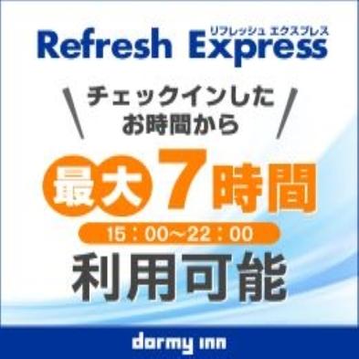 【日帰り◆デイユース】お仕事に!休憩に!13時〜24時まで最大8時間 Refresh★Express
