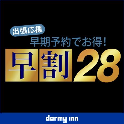 【さき楽28◆素泊り】28日前までのご予約がお得!癒しのシンプルステイプラン☆