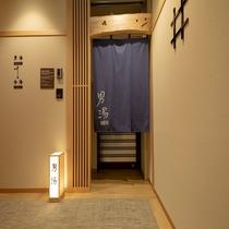 ■男性大浴場入り口