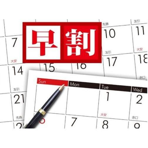 【さき楽60】60日前までの予約限定! 札幌・すすきのをお得に満喫(食事なし)