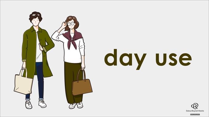 【日帰り デイユース】ホテルでひと休み 休憩08:00〜20:00【最大3時間利用可】