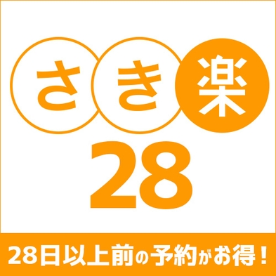 【2019年6月28日OPEN!】さき楽28日前プラン【男女別天然温泉*駐車場80台*健康朝食無料】
