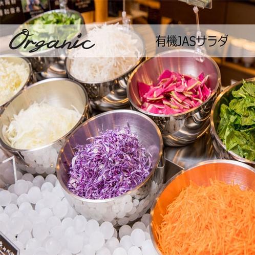 【organic】有機JAS認定を受けた野菜のサラダ