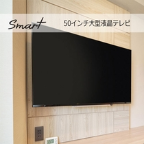 【Smart】50インチ大型液晶テレビで大迫力の視聴を満喫!
