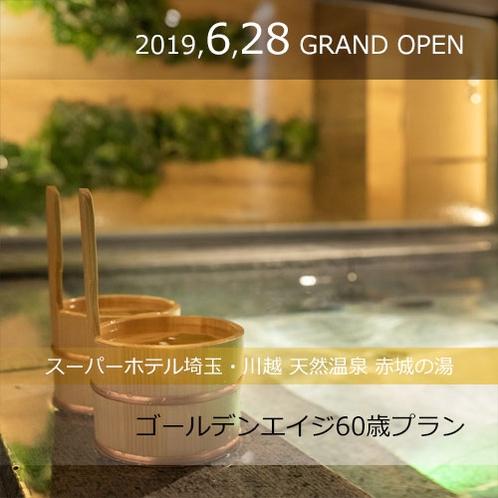 【シニア限定】ゴールデンエイジ60歳プラン