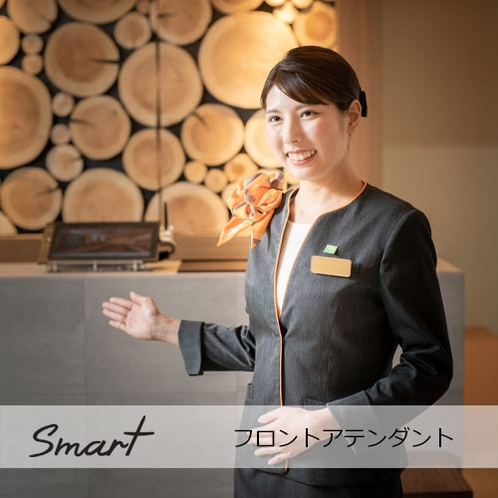 【Smart】「おかえりなさいませ」こちらでチェックインをお迎えします