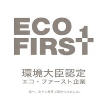 ホテル業界で唯一、エコファースト企業に認定されております(環境大臣認定)