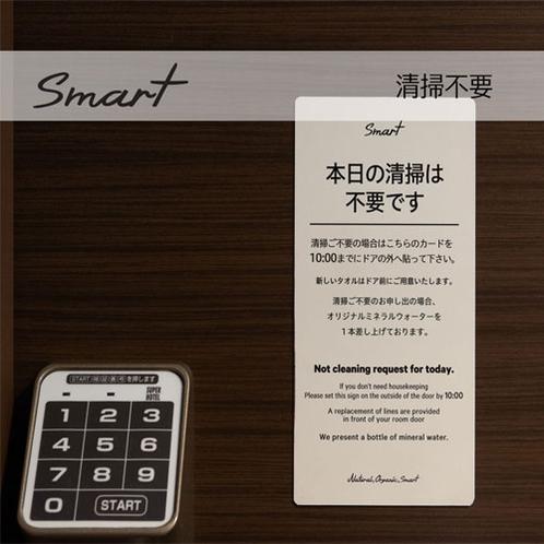 【Smart】清掃なしでエコ♪お礼にモンドセレクション受賞のオリジナルミネラルウォーターをプレゼント