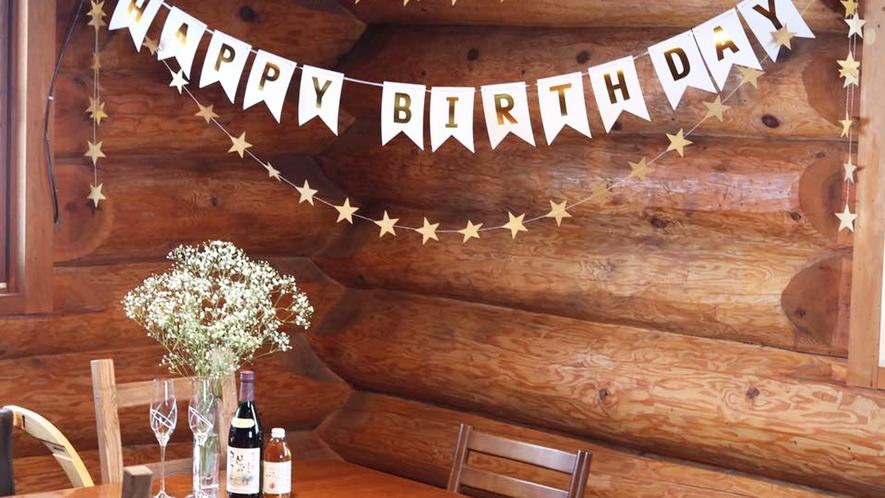 *【記念日プラン特典】記念日を祝う『乾杯のワイン & お部屋のデコレーション 』♪(一例)