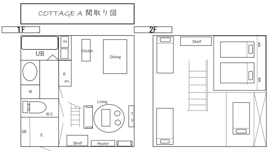 *【コテージA棟/間取り図】