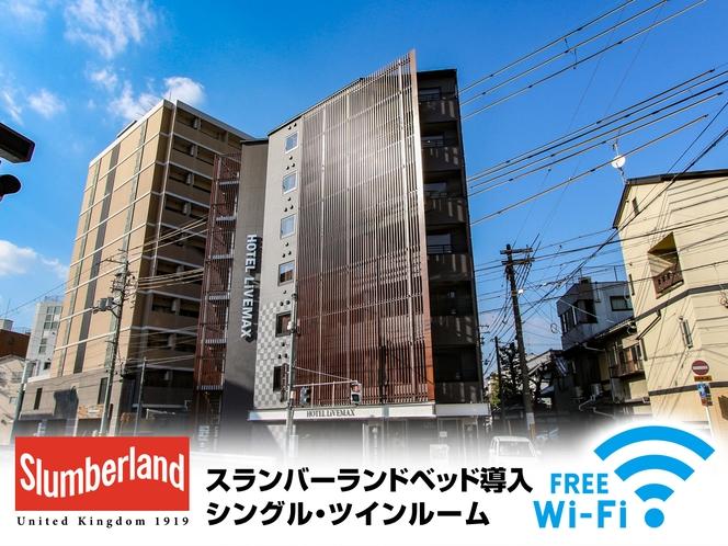 ◆ホテルリブマックス京都二条城北◆