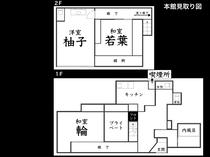 nagomi本館 見取り図