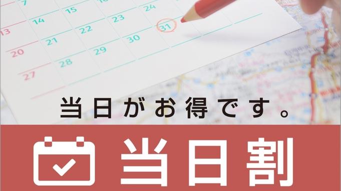 【ショートステイ】遅めの19:00チェックイン〜翌10:00チェックアウトのお得プラン!〜素泊まり〜