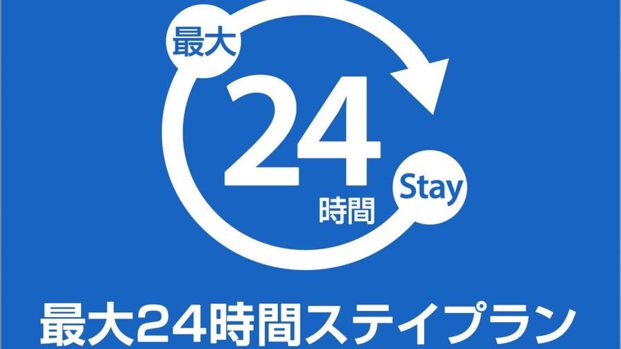 最大24時間STAY♪13:00チェックイン13:00チェックアウトプラン〜朝食付〜