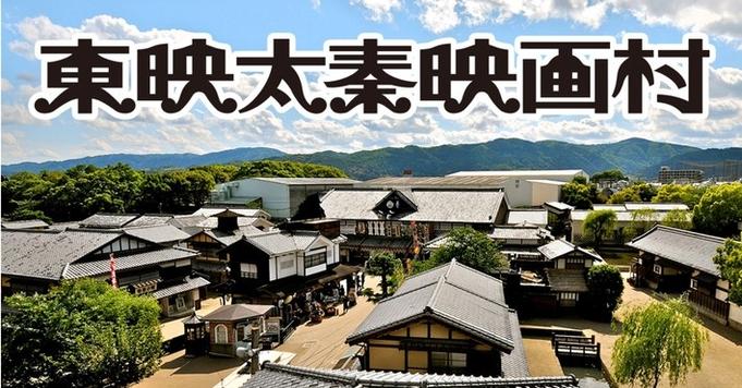 【東映太秦映画村】京都のテーマパークチケット付きプラン♪