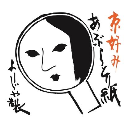 ★嬉しい特典付★よーじやセットB◆京都お土産に最適な京コスメの豪華スキンケア付き♪