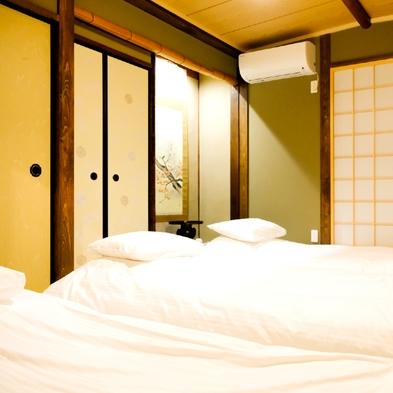 【秋冬旅セール】【素泊まりプラン】「京の暮らしに出会える宿」一棟貸しの京町家