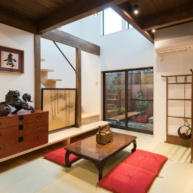【秋冬旅セール】【素泊まりプラン】「京の暮らしに出会える宿」一棟貸しの町家