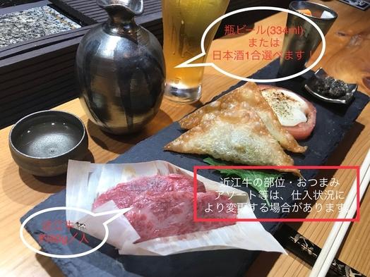 ◆近江牛晩酌プラン◆(大人限定)