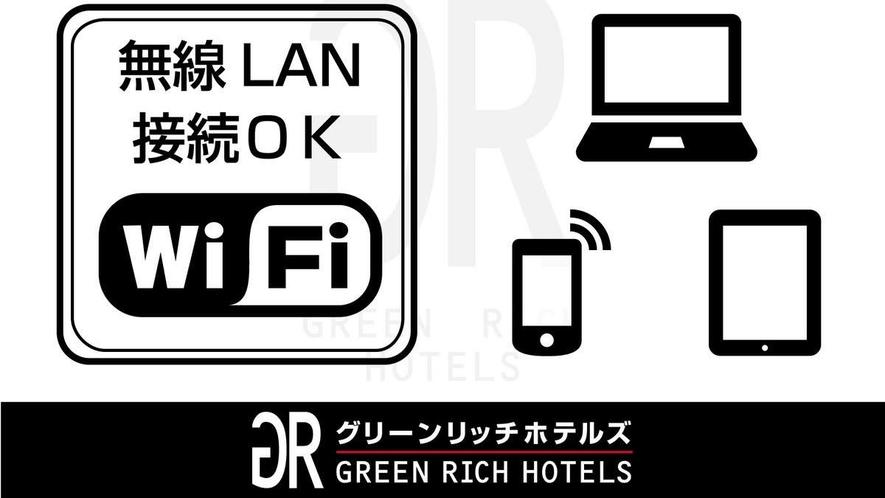 Wi-Fi 案内