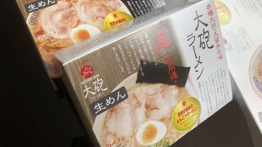 久留米ラーメン(お土産付きプラン)