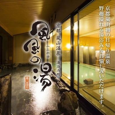【風風の湯・入浴券つき】片泊まりプラン(1泊朝食)