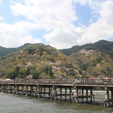 【基本コース】合歓の旅籠 嵐山〜スタンダードプラン(1泊2食)8,900円〜
