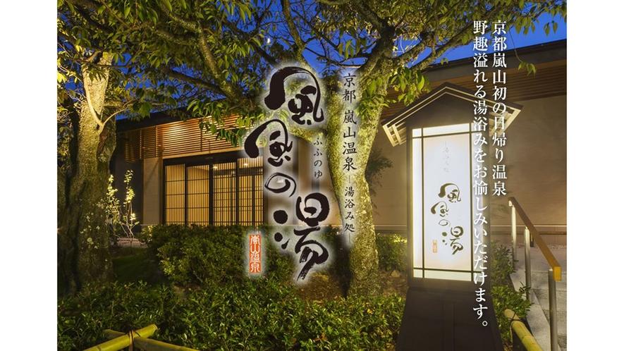 【嵐山コラボ】風風の湯