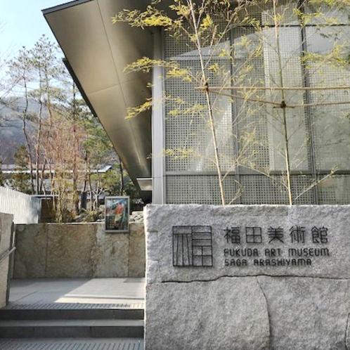 福田美術館(当館より徒歩約11分)