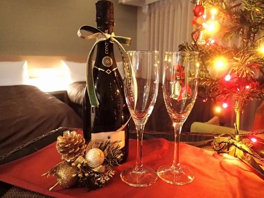 【誕生日や記念日に】スパークリングワイン&ケーキをお部屋で堪能【素泊】