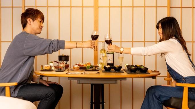 【部屋食】フレンチの名店がプロデュースしたワインにあう夕食付きプラン《1泊2食》