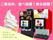 ご滞在中、コーヒー・ソフトドリンク・ソフトクリームが自由にご利用いただけます♪
