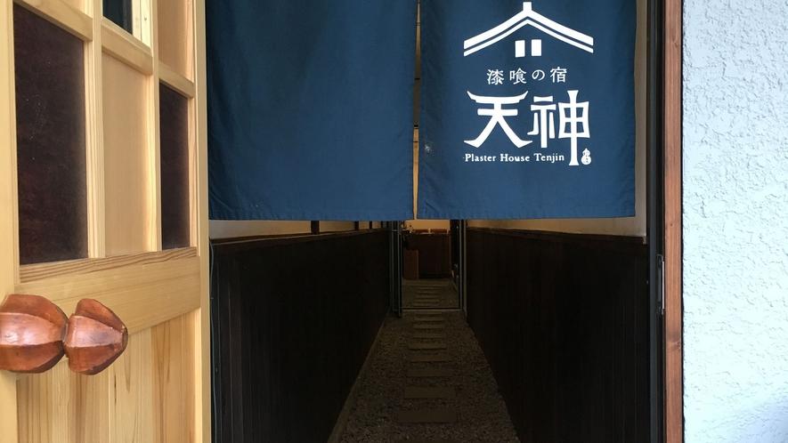 ・【玄関】町屋造りの玄関。鰻の寝床の様な奥に続く長い通路を進むとフロントが御座います。