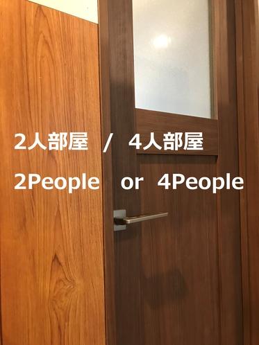 2人部屋 4人部屋 ドア