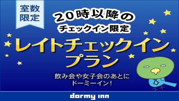 【当日限定】20時以降でお得に宿泊☆レイトチェックインプラン♪<朝食付>