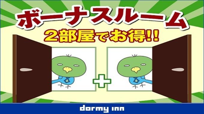 【1室サービス】隣同士確約!ボーナスルームプラン★<朝食付>