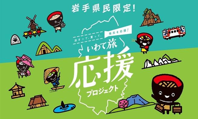 【岩手県民限定】盛岡の宿応援割×いわて旅応援プロジェクト☆三大特典プラン♪