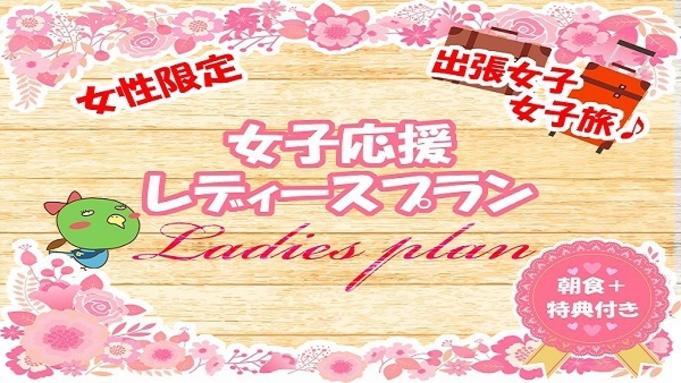 【女性限定】7大特典付きレディースプラン<朝食付>