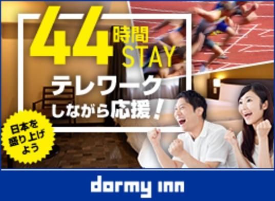 【44時間STAY】テレワークしながら応援!日本を盛り上げよう<朝食付>