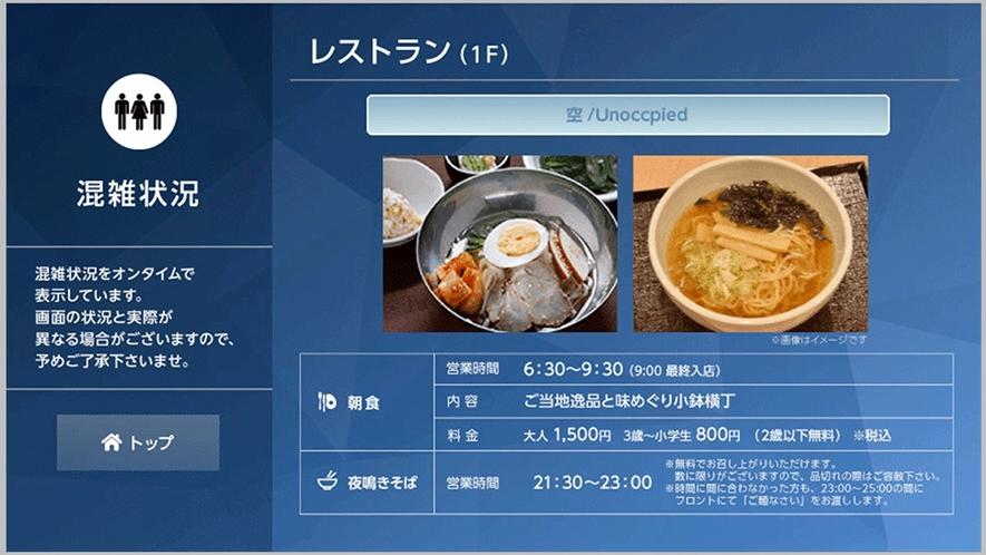 ◆レストラン混雑センサー(客室テレビVOD画面)