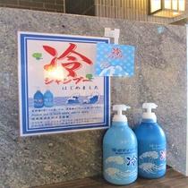 ◆男性・女性大浴場 冷やしシャンプー