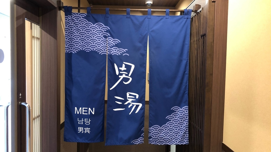 ◆男性大浴場入口【10階】 営業時間:15:00~翌10:00
